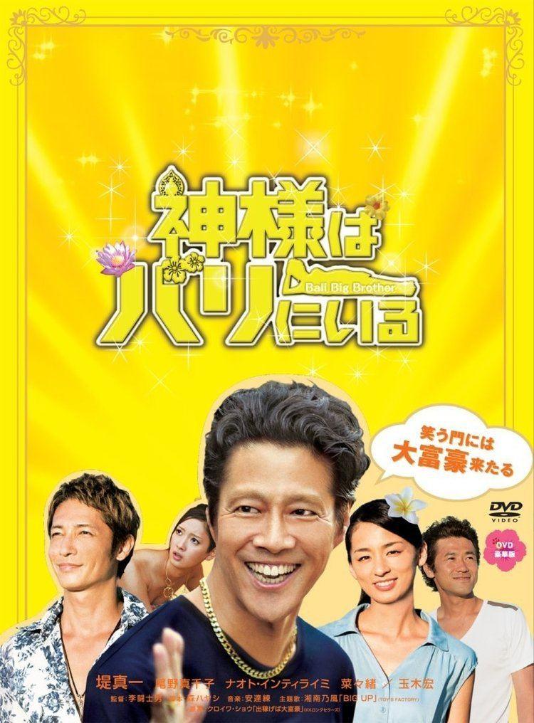 Bali Big Brother Amazoncom Japanese Movie Bali Big Brother Kamisama Wa Bali Ni