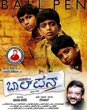 Ball Pen (film) movie poster