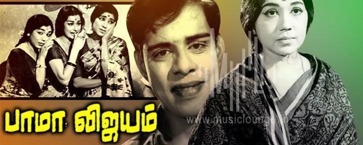 Bama Vijayam Varavu Ettana Selavu Bama Vijayam Lyrics Music Lounge Tamil