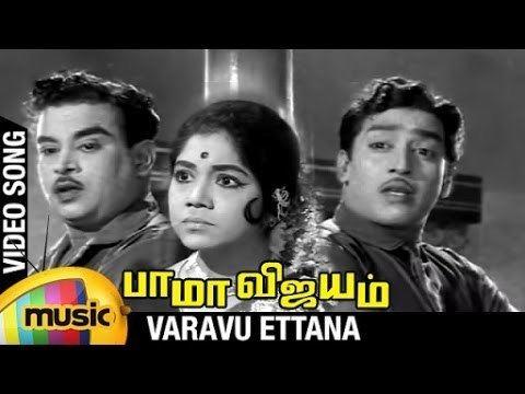 Bama Vijayam Bama Vijayam Tamil Movie Songs Varavu Ettana Video Song Sowcar