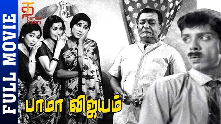 Bama Vijayam Bama Vijayam Tamil Full Movie Rajasree Major Sundarrajan