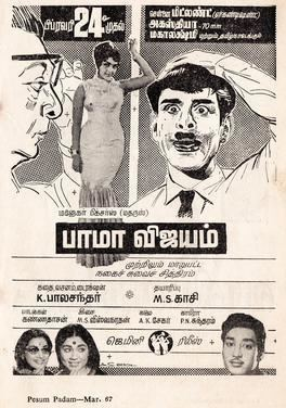 Bama Vijayam Bama Vijayam Wikipedia