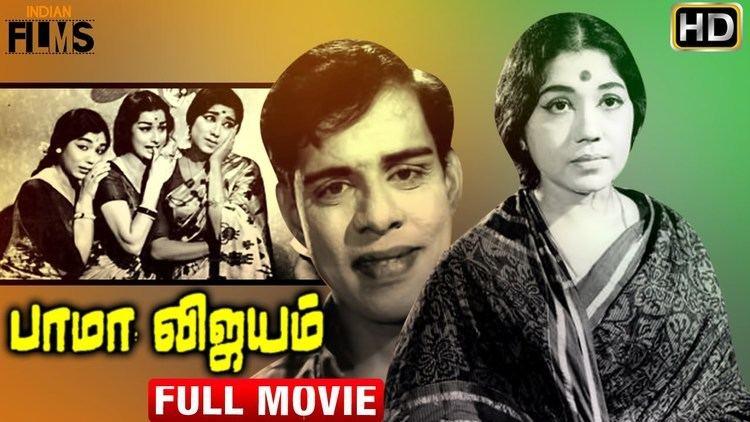 Bama Vijayam Bama Vijayam Tamil Full Movie Rajasree Nagesh Sowcar Janaki