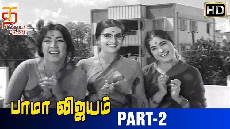 Bama Vijayam Bama Vijayam Tamil Movie Part 2 Rajasree Major Sundarrajan