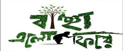 Banchha Elo Phire Banchha Elo Phire 2016 Watch Online Bengali Movie Free Moviesweed