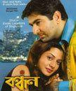 Bandhan (2004 film) movie poster