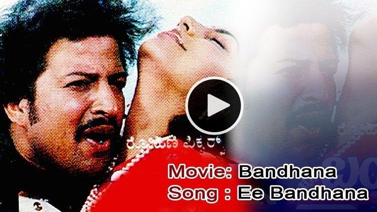 Bandhana Bandhana Kannada Movie Song Ee Bandhana YouTube