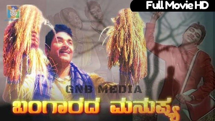 Bangaarada Manushya Bangarada Manushya Old Kannada Movies Full HD Dr Rajkumar