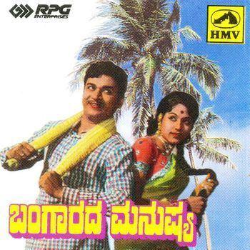 Bangaarada Manushya Bangaarada Manushya 1970 Venkatesh GK Listen to Bangaarada