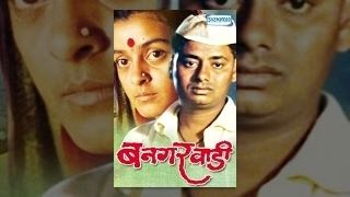 Bangarwadi Bangarwadi Zero Dollar Movies
