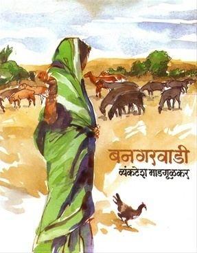 Bangarwadi httpsimagesgrassetscombooks1350800676l136