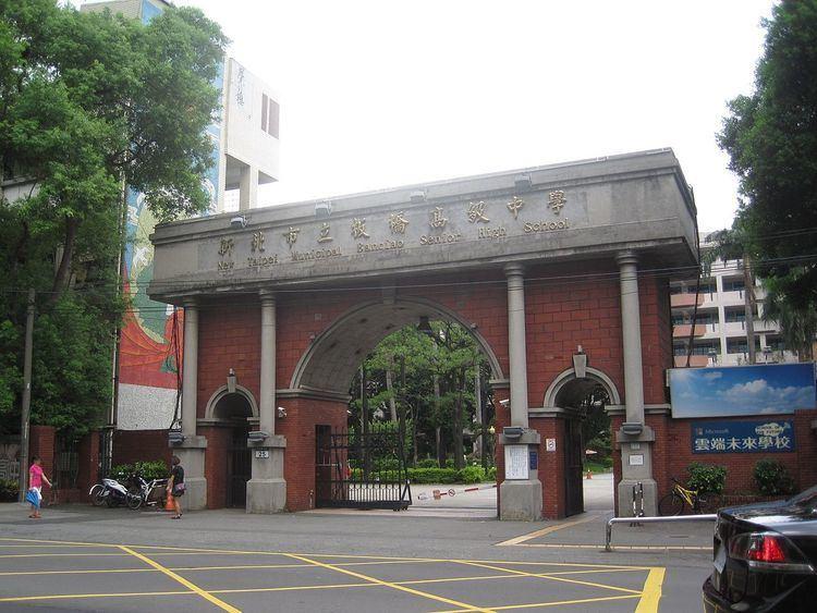 Banqiao Senior High School