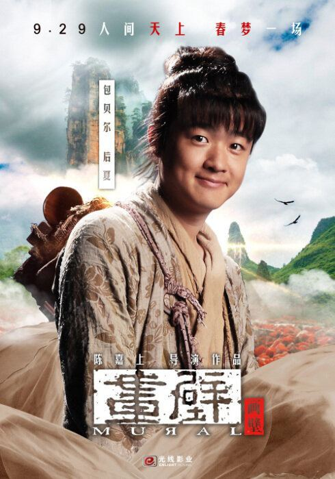 Bao Bei'er Bao Beier Movies Chinese Movies