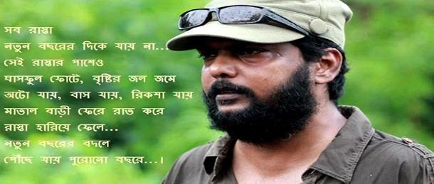 Bappaditya Bandopadhyay NEWSMEN