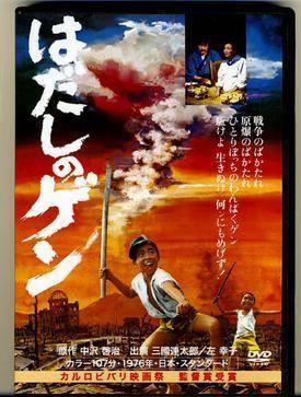 Barefoot Gen (1976 film) movie poster