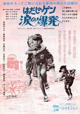 Barefoot Gen: Explosion of Tears movie poster