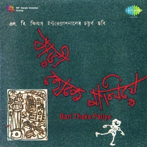 Bari Theke Paliye Bari Theke Paliye Songs Download Bari Theke Paliye Movie Songs For