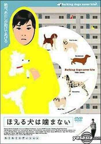 Barking Dogs Never Bite YESASIA Barking Dogs Never Bite DVD Japan Version DVD Bae Doo