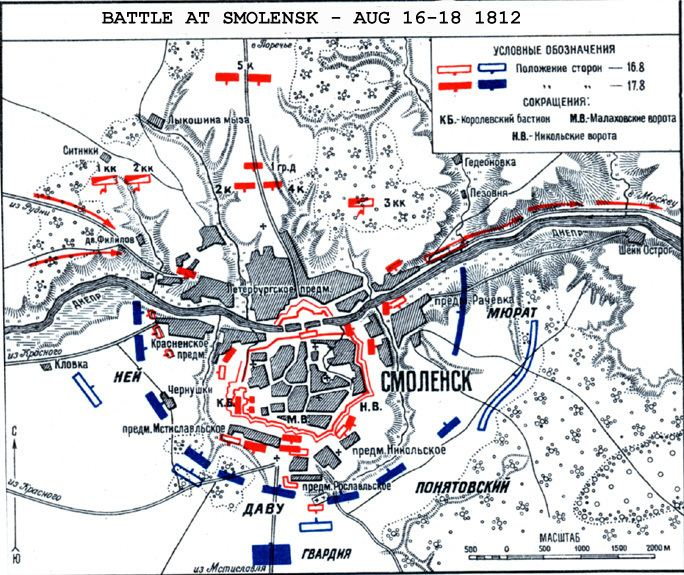 Battle of Smolensk (1812) Russia 1812 Campaign and Borodino battle