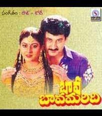 Bava Bavamaridi movie poster