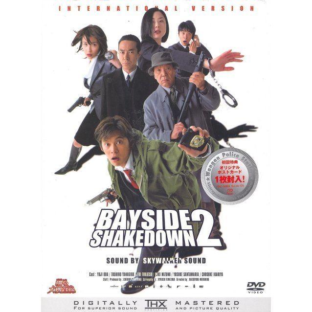 Bayside Shakedown 2 Odoru Daisosasen 2 Bayside Shakedown 2 THX Edit Version