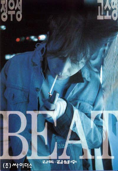 Beat (1997 film) Beat 1997