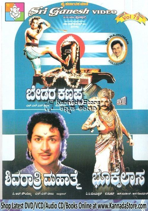 Bedara Kannappa Bedara Kannappa Shivaratri Mahatme Bhukailasa Combo DVD Kannada
