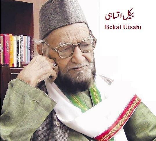 Bekal Utsahi An Indian Muslims Blog News and Views about Indian Muslims Bekal