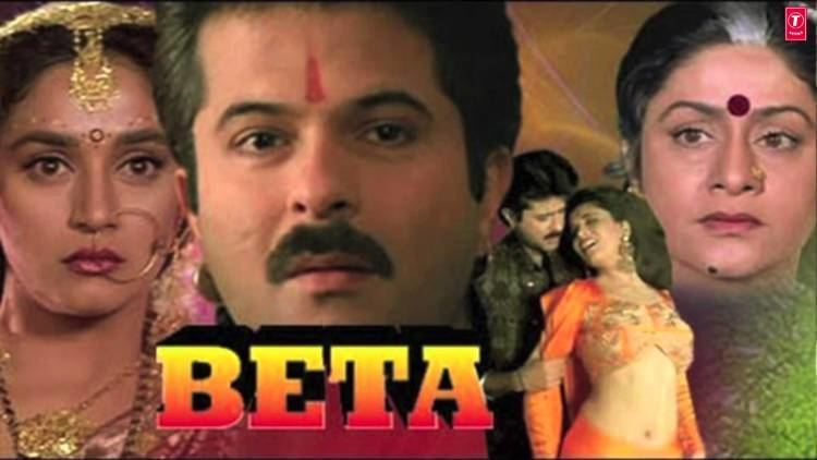 Beta (film) Bhool To Maa Se Full Song Audio Beta Anil Kapoor Madhuri