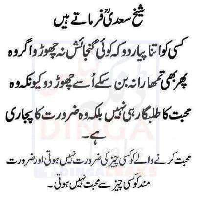 Abdullah Abbasi on Twitter Bilkul aj Kal k log jo acha ho usy
