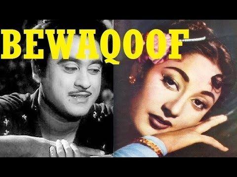 Bewaqoof 1960 Full Hindi Movie I Kishore Kumar Pran Mala Sinha I