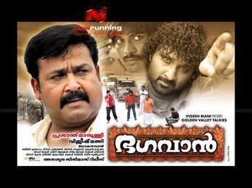 Bhagavan (2009 film) movie poster