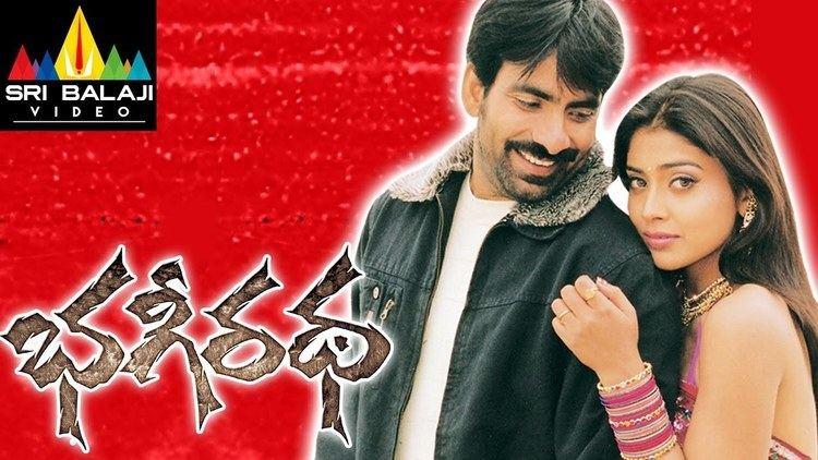 Bhageeratha (film) Bhageeratha Telugu Full Movie Latest Telugu Full Movies Ravi