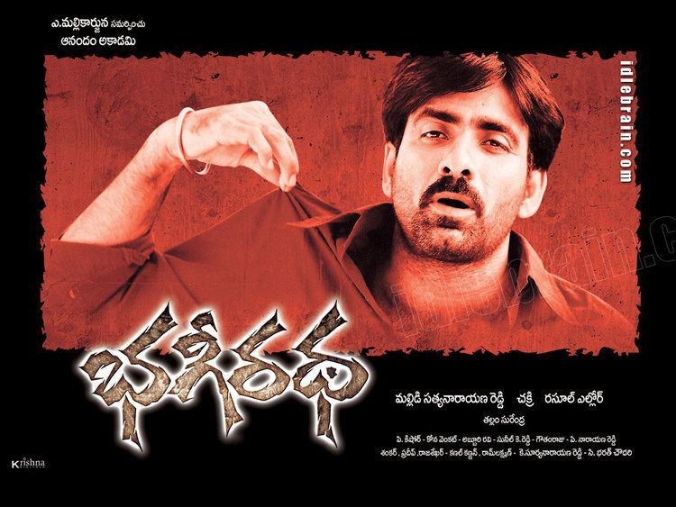 Bhageeratha (film) Bhageeratha Telugu film wallpapers Ravi teja Shriya