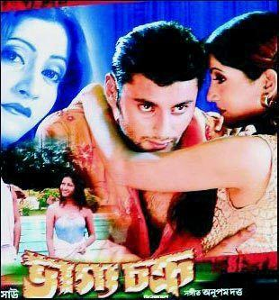 Bhagya Chakra (2005 film) movie poster