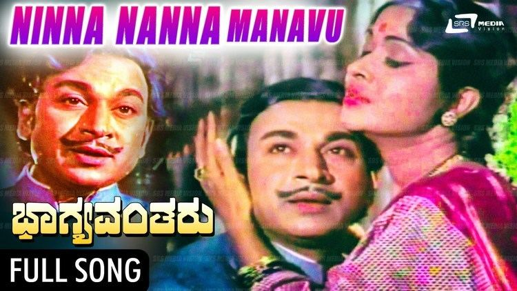 Bhagyavantharu Nanna Ninna Manavu Song From Bhagyavantharu