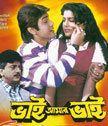 Bhai Amar Bhai movie poster