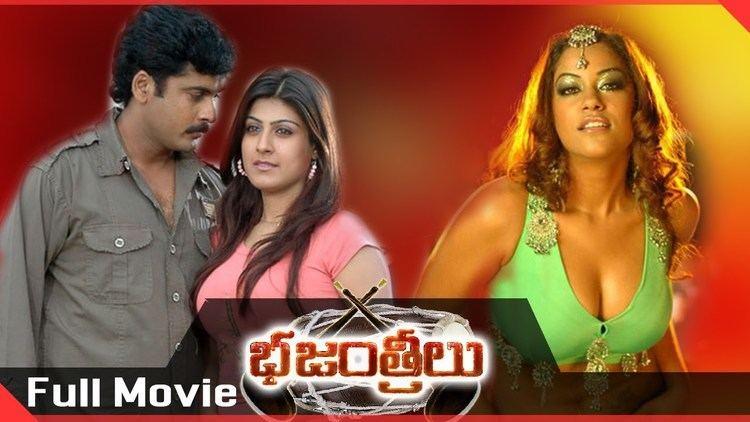 Bhajantrilu Bhajantrilu Telugu Full Length Movie Sivaji Vikram Sushmita