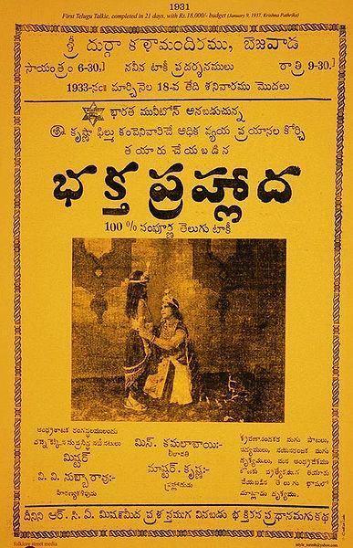 Bhakta Prahlada (1932 film) httpsuploadwikimediaorgwikipediacommons11