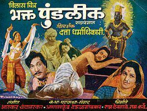 Bhakta Pundalik movie poster