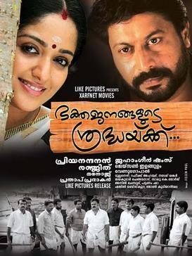 Bhakthajanangalude Sradhakku movie poster
