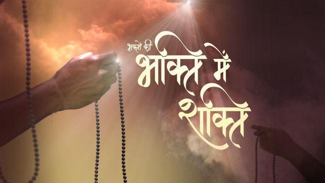 Bhakton Ki Bhakti Mein Shakti - Alchetron, the free social encyclopedia