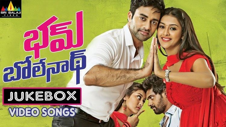 Bham Bolenath Bham Bolenath Songs Jukebox Telugu Latest Video Songs Back to Back