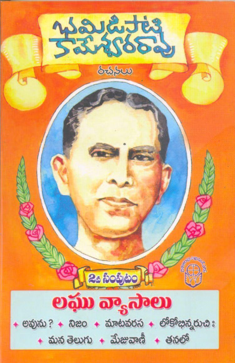 Bhamidipati Kameswara Rao - Alchetron, the free social