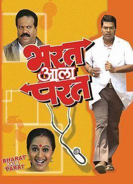 Bharat Aala Parat movie poster
