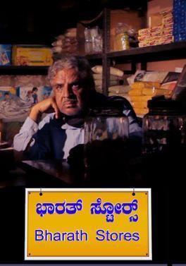 Bharath Stores movie poster