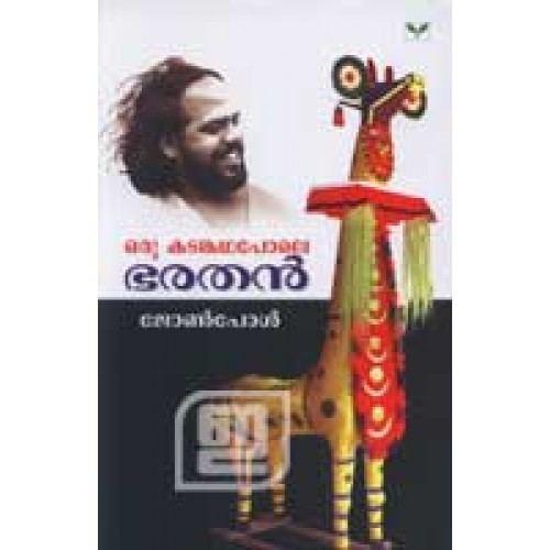 Bharathan Oru Kadamkatha Pole Bharathan INDULEKHA Keralas No1