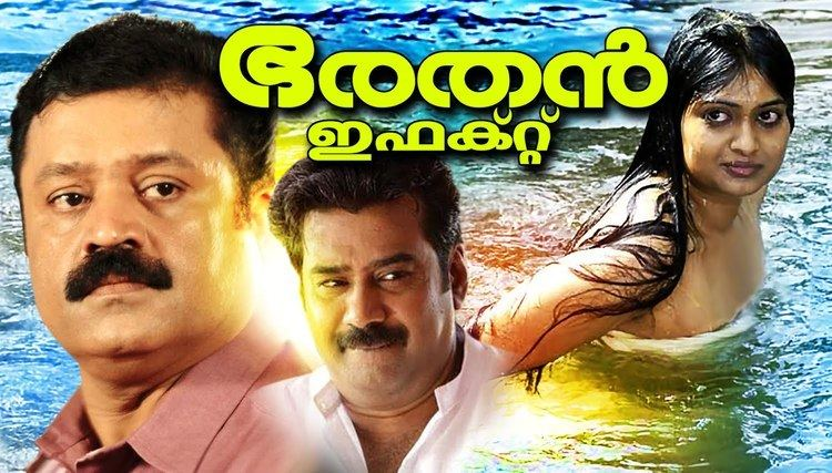 Bharathan Effect Malayalam Full Movie Bharathan Effect Suresh GopiBiju Menon