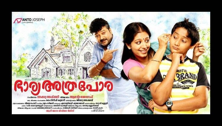 Bharya Athra Pora Malayalam Full Movie Info 2013 Bharya Athra Pora YouTube