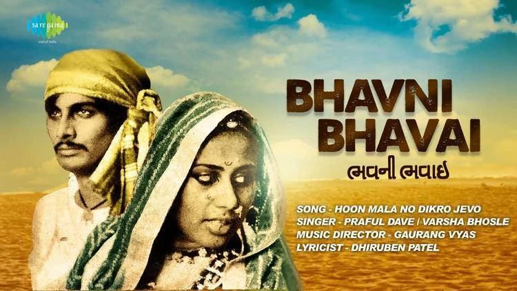 Bhavni Bhavai Bhavni Bhavai Hoon Mala No Dikro Jevo Gujarati Song Praful